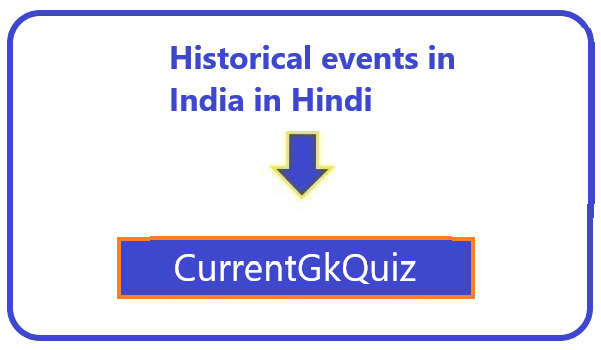 Historical events in India in Hindi
