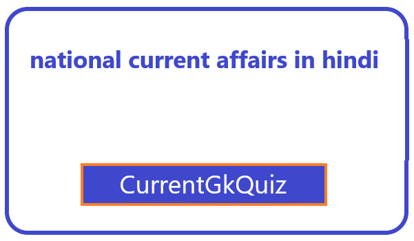 national current affairs in hindi