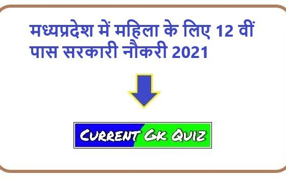 12th pass government job for woman in Madhya Pradesh 2021