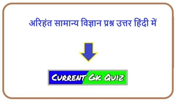 Arihant general science question answer in hindi