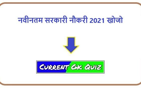Find latest government jobs 2021