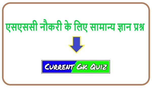 General knowledge questions for ssc job