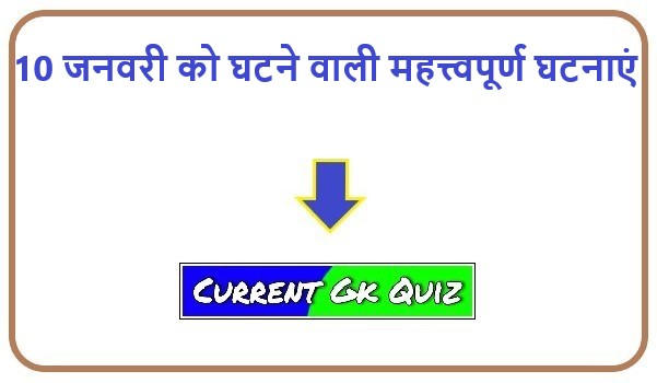 Important events of 10 January in hindi