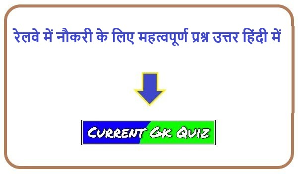 Important questions answers for railway jobs in Hindi