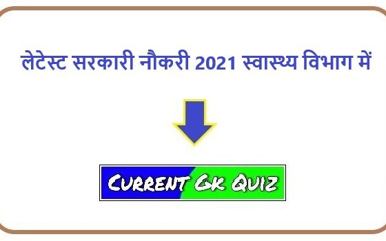 Latest Government Job 2021 in Health Department