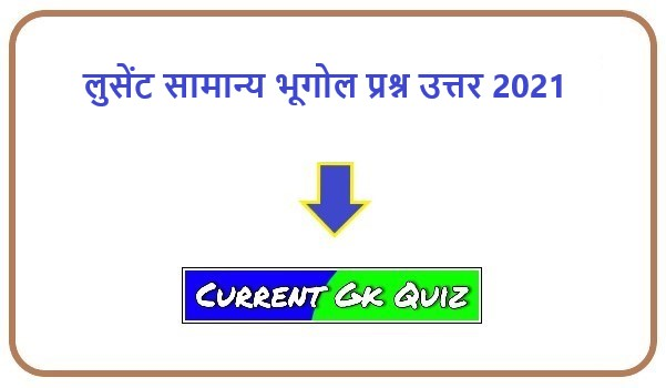 Lucent general geography questions answer 2021