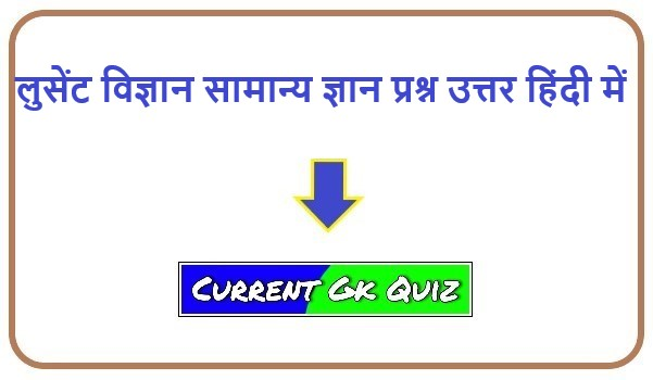 Lucent science general knowledge question answer in hindi