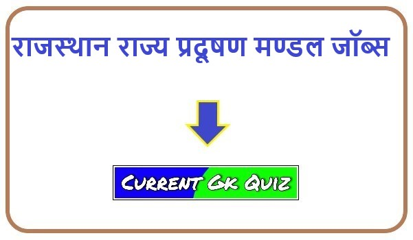 RAJASTHAN STATE POLLUTION CONTROL BOARD RECRUITMENT 2021