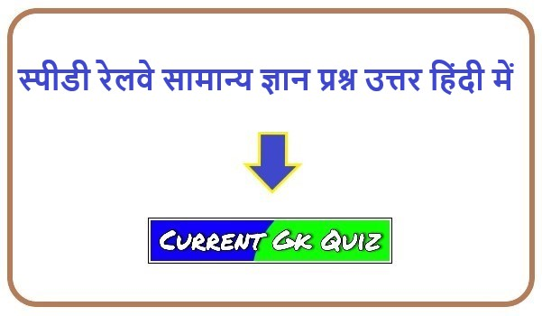 Speedy railway general knowledge questions answers in hindi