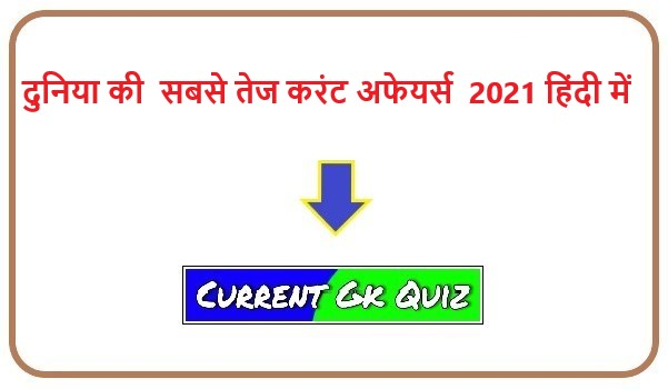 World's Fastest Current Affairs 2021 in Hindi