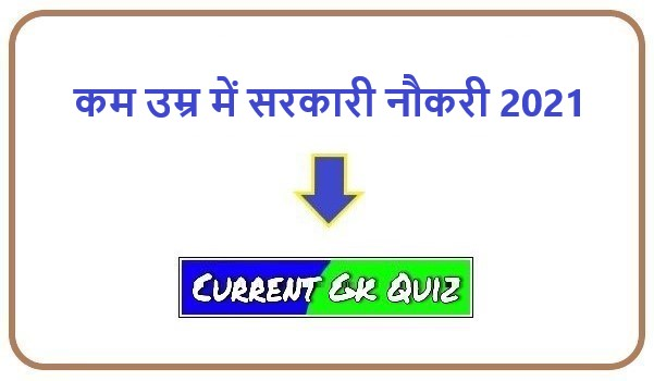 Government job at a young age 2021   कम उम्र में सरकारी नौकरी 2021