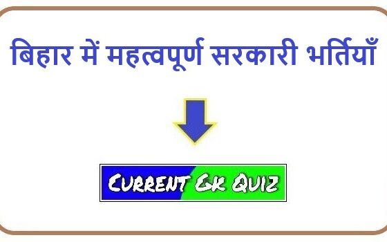 Important government jobs in Bihar