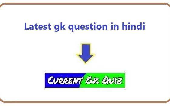 Latest gk question in hindi