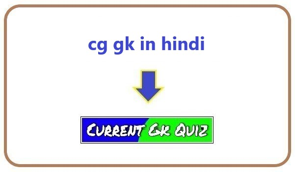 cg gk in hindi