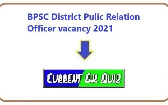 BPSC District Pulic Relation Officer vacancy 2021