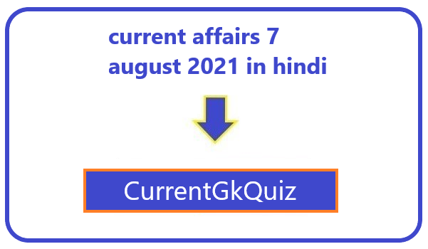 current affairs 7 august 2021 in hindi