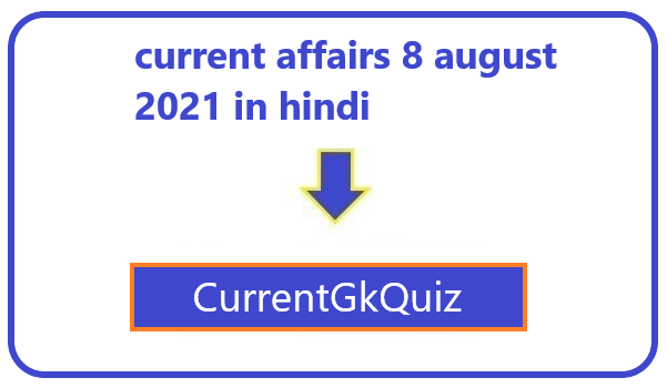 current affairs 8 august 2021 in hindi